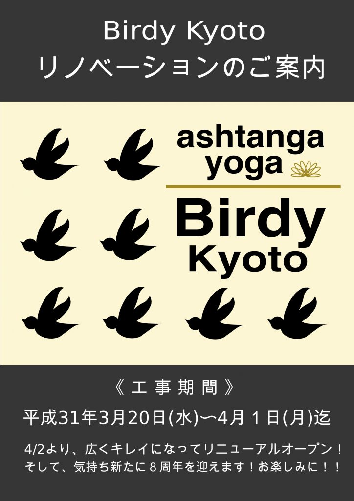 Birdyリノベーションのご案内